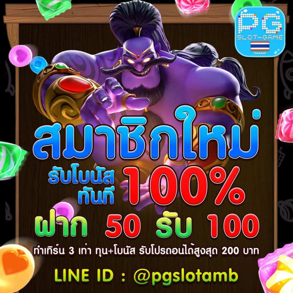pgslot-get50-free100