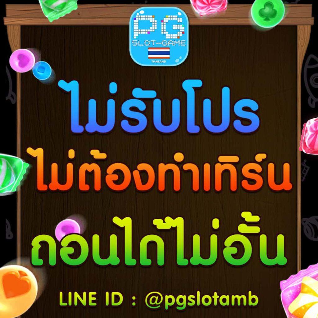 pgslot-no-bonus
