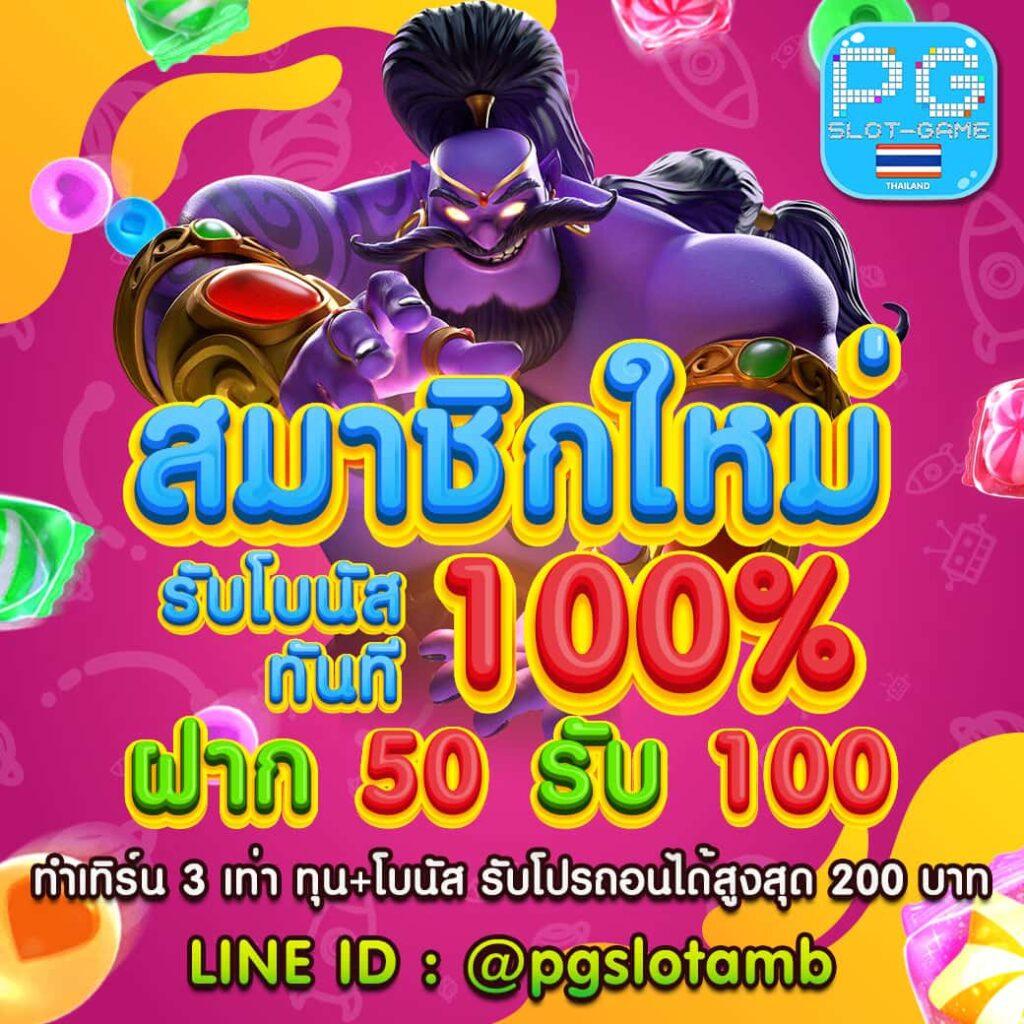 pgslot-register-bonus50