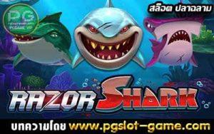 slot-ฉลาม-min