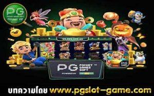 ความพิเศษของ-pg-slot-400x250-min