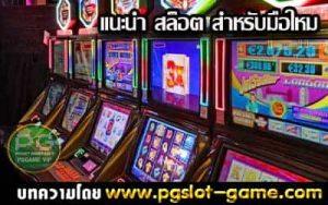 เกมสล็อตออนไลน์-ได้เงินจริง-มือใหม่-min