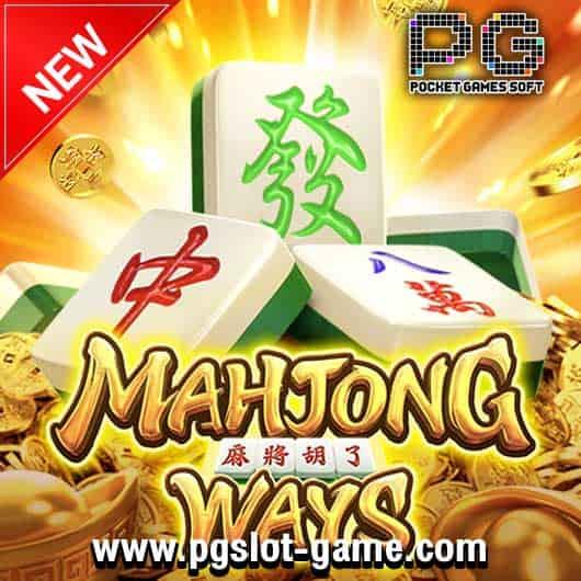 เกมสล็อต-Mahjong-Ways-530x530-min