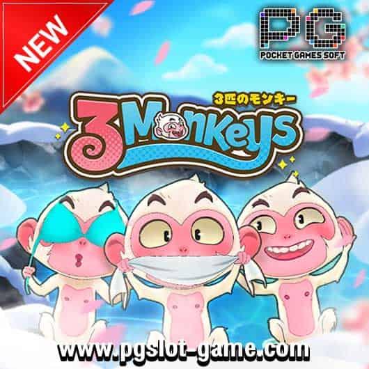 เกมสล็อต-Three-Monkeys-530x530-min