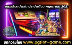 pg-slot-เกมไหนดี-min