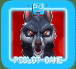 เกมสล็อตหมาป่า Wolf