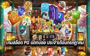 เกมสล็อต-PG-แตกบ่อย-min
