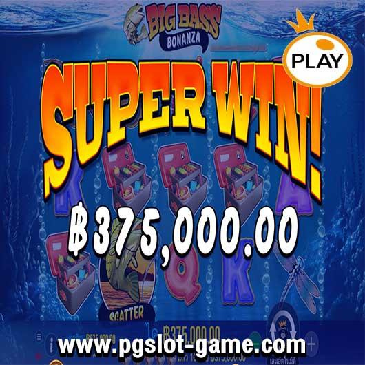 เกมสล็อต-big-bass-bonanza super win