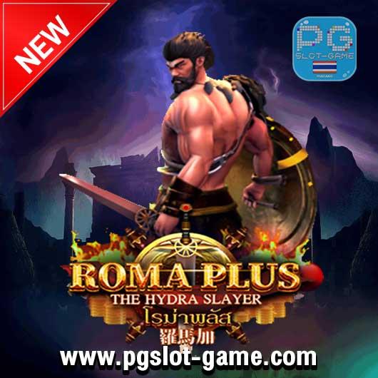 Roma-plus เกมใหม่