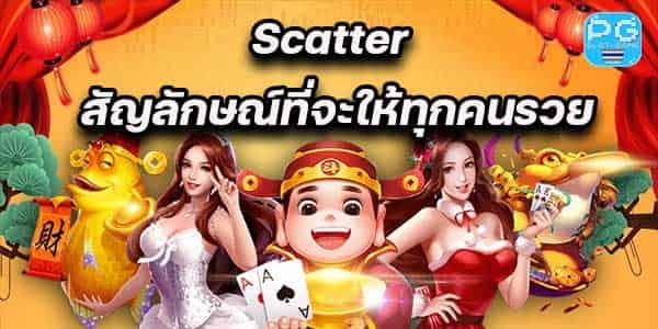 Scatter-สัญลักษณ์ที่จะให้ทุกคนรวย-min