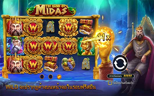The Hand of Midas feature Multiplier