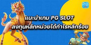 แนะนำเกม-PG-SLOT-ลงทุนหลักหน่วยได้กำไรหลักร้อย-min