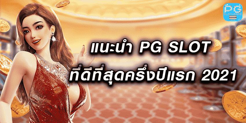 แนะนำ-PG-SLOT-ที่ดีที่สุดครึ่งปีแรก-2021-min