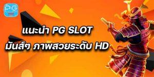 แนะนำPG-SLOT-มันส์ๆภาพสวยระดับ-HD-min