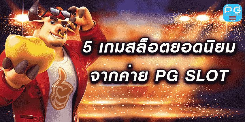 5-เกมสล็อตยอดนิยมจากค่าย-PG-SLOT-min