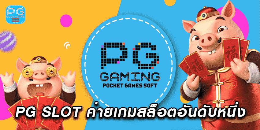 PG-SLOT-ค่ายเกมสล็อตอันดับหนึ่ง-min