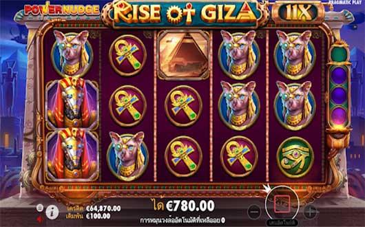 Rise of Giza PowerNudge ฟีเจอร์การคูณรางวัล