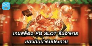 เกมสล็อต-PG-SLOT-ธีมอาหาร-ของกินน่ารับประทาน-min