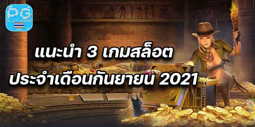แนะนำ-3-เกมสล็อตประจำเดือนกันยายน-2021-min