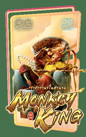 Legendary Monkey king ทดลองเล่นสล็อต pg เล่นฟรี สมัครรับโบนัส100%